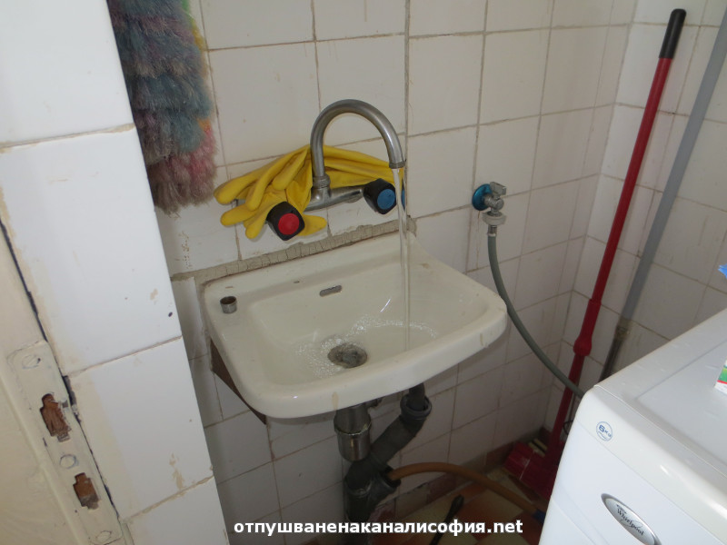 Отпушихме мивката и пуснахме водата от чешмата, която свободно изтичаше